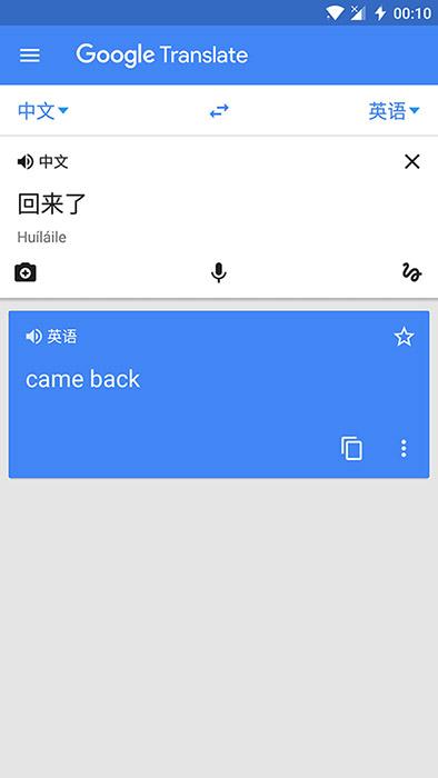 googletranslateback2