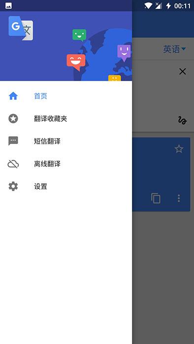 googletranslateback3