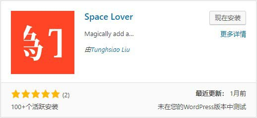 Space-Lover